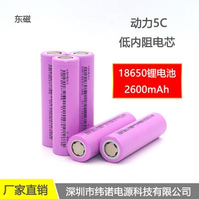 东磁18650锂电池2600mAh5c放电电动车电池
