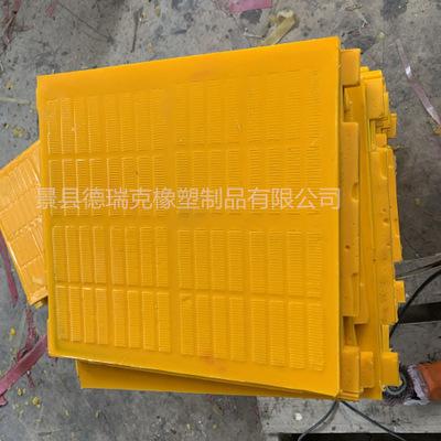 厂家直销高品质 洗煤厂专用脱水筛板 聚氨酯筛板脱水筛网 可定制