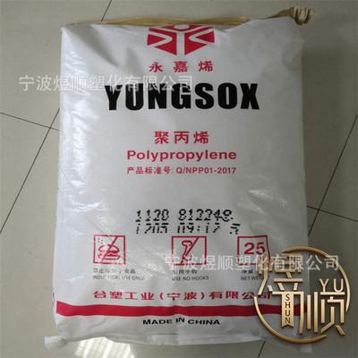 供应 PP 5012XT 台塑宁波 板材高透明 包装容器塑料容器 中空吹塑