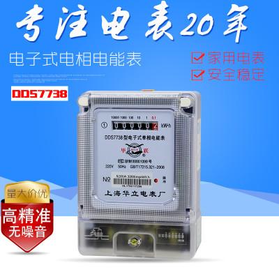 上海华立电表  单相电子式电表 电能表 家用电能表
