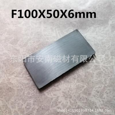 磁铁厂家供应F100*50*6  F100*50*8 陶瓷耐磨片 磁性衬板 磁铁