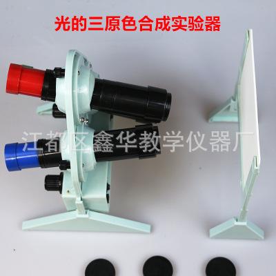 光的三原色合成实验器 演示器光学仪器 三色光源 物理实验器材