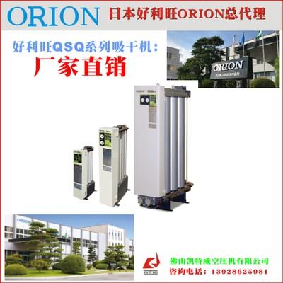 供应日本好利旺ORION干燥机QSQ080A-E