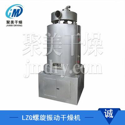 振动干燥设备振动干燥机LZG螺旋振动干燥机立式流化床干燥机