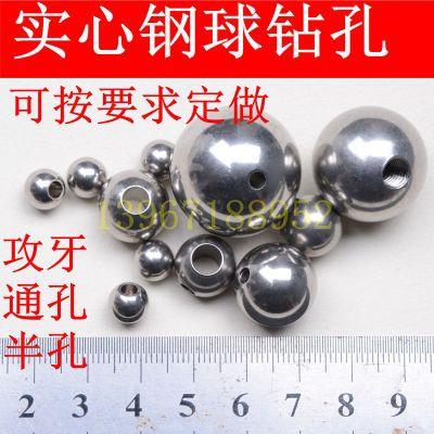 实心不锈钢钻孔球 打孔铁球 钻孔铁球 可攻牙螺纹 25mm*M4螺纹