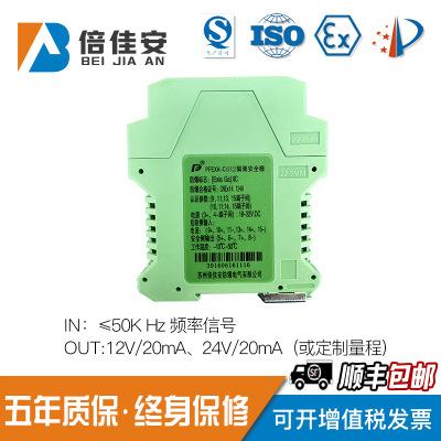 供应PFEXA-C612频率输入防爆仪表 导轨式安装隔离式安全栅定制