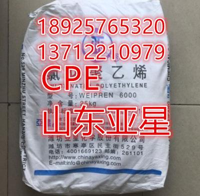 CPE山东亚星140B氯化聚乙烯注塑橡胶改性增韧耐寒耐老化电线电缆