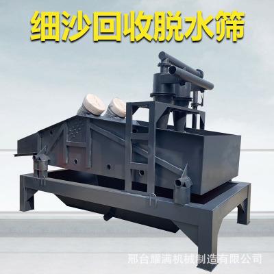 厂家直销细沙回收设备 细砂回收机脱水筛 沉淀池石粉脱水回收机