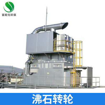 厂家供应 沸石转轮催化燃烧  吸附浓缩 rto