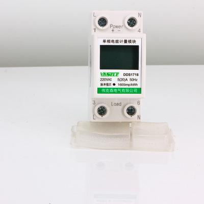 厂家特价 单相导轨式电能表2P 智能微型家用电能表 高精度电能表