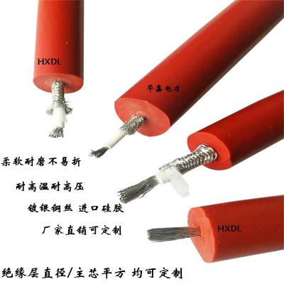 超柔软硅橡胶高压线 GYX-30KV,直流屏蔽耐高温高压试验电缆