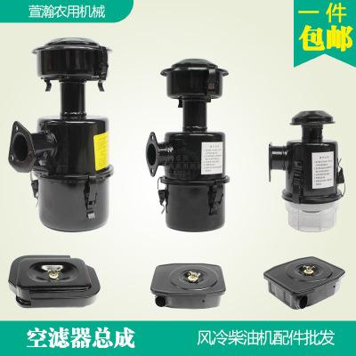 风冷柴油微耕机水泵发电机干式173F178F186F配件油式空滤器总成