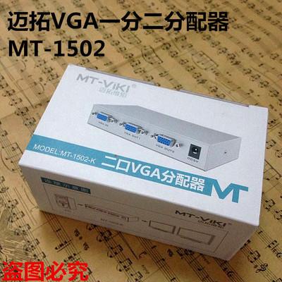 迈拓维矩MT-1502 VGA分配器 一分二 2路VGA分配器 150MHZ