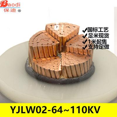 电缆有限公司高压电线电缆铜芯地埋铠装电力耐火电缆
