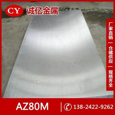 供应现货AZ80M镁合金 AZ80M镁合金板 镁合金圆棒 中厚板