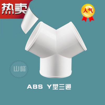 Y型三通ABS三通 风管三通 新风管道三通 100mm