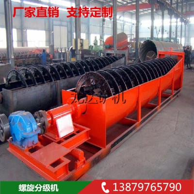 江西龙达螺旋分级机 沉没式螺旋分级机 螺旋分级机的特点
