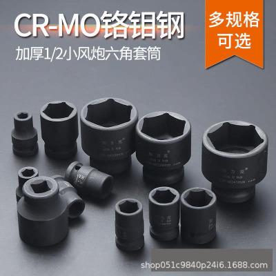 1/2标准气动电动扳手外六角短套筒小风炮套筒大飞加厚6角套筒头