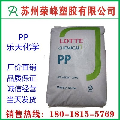 PP 乐天化学 SB-540注塑PP 耐高温 挤出 中空吹塑 容器 聚丙烯