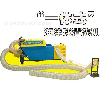 室内儿童乐园消毒洗球机设备淘气堡百万海洋球池一体式自动清洗机