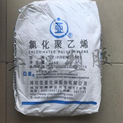 氯化聚乙烯/注塑CPE/潍坊亚星/140B改性增韧耐寒 耐老化电线电缆