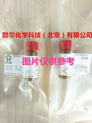 100mg L-亮氨酸-L-丙氨酸 CAS:7298-84-2 纯度≥98% 可开票 酷尔