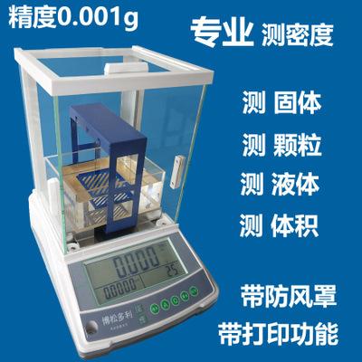 电子密度天平 0.001g千分之一静水天平厂家带防风罩 密度天平固体