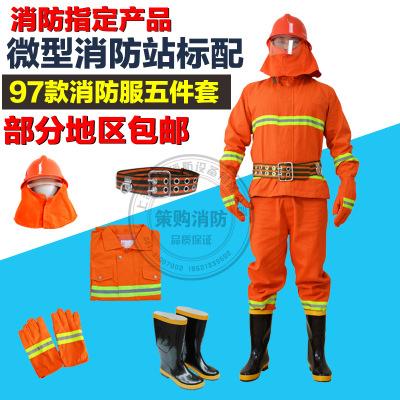 97款消防服装 战斗服灭火防护服 阻燃服五件套火灾救援服
