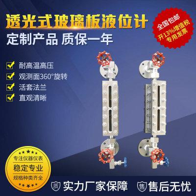 耐高温高压玻璃板液位计定制 304不锈钢透光式平板水位计
