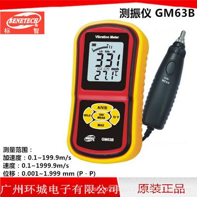 标智GM63B高精度工作测振仪 振动检测 机械故障测试仪 测震仪