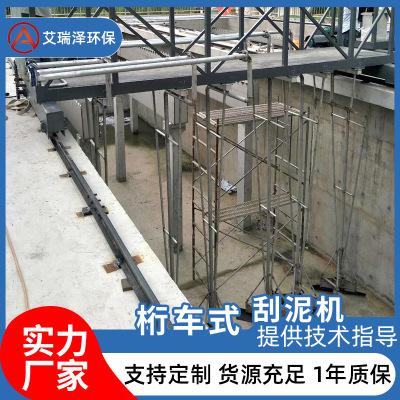 半桥式单周边传动刮泥机全桥悬挂桁行车式刮泥吸泥撇渣污泥浓缩机