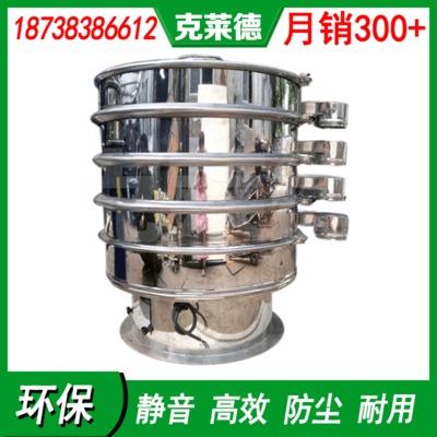 厂家直销不锈钢振动筛 可按需定制多层分级震动筛 沸石振动筛选机