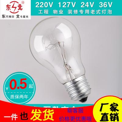 灯泡白炽E27螺口老式15w25w40w60w100w200w钨丝普通照明白炽黄光
