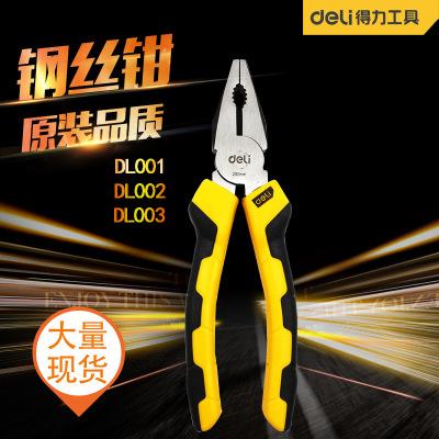 得力五金工具省力钢丝钳8寸多功能工业级老虎钳电工剥线尖嘴钳子