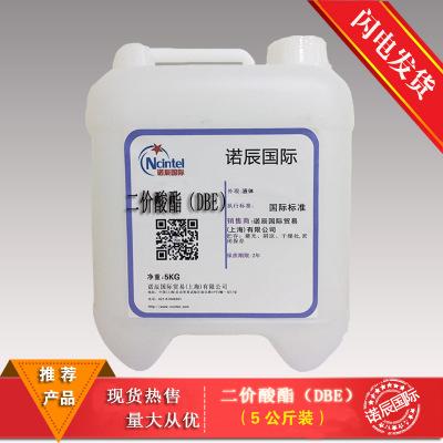 现货热销 高沸点环保溶剂 二价酸酯(DBE)(俗称涂料万能溶剂)
