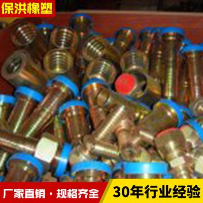 厂家供应 钢液压油管接头 高压油管接头  高压接头