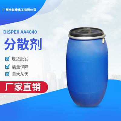 巴斯夫分散剂Dispex AA4040聚丙烯酸铵盐