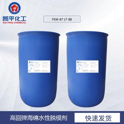厦门凯平 高回弹海绵水性脱模剂 汽车模具专用聚氨酯PU离型剂