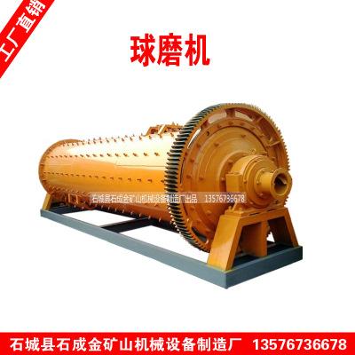 铜矿选矿球磨机 钢球磨机 棒磨机 矿石磨矿设备厂家直供