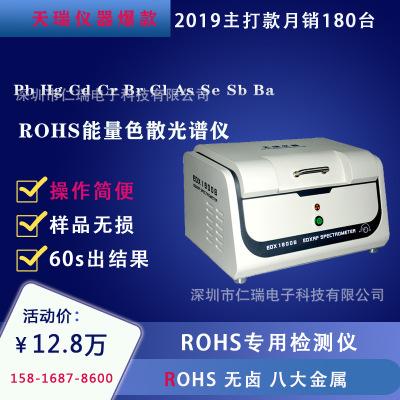 浙江嘉兴能量色散X荧光分析仪 XRF光谱仪 环保测试设备