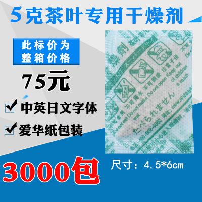 悠忆鲜5克小包装矿物茶叶包干燥剂防潮防霉环保安全防潮珠防潮剂