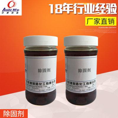 生产 除固剂 硅油剥除剂 纺织染整助剂 固色剂 灵捷正品
