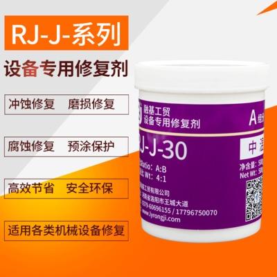 浮选柱溜槽耐磨涂层防护涂层冲蚀保护中温RJ-J-30耐磨修复剂500g