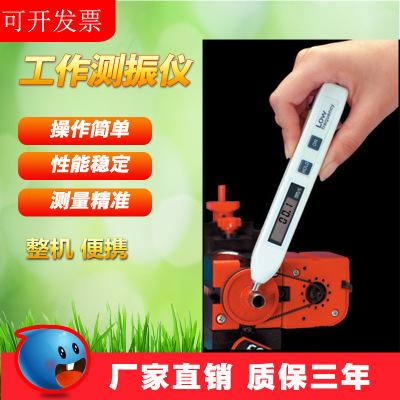 上海华阳HY-101/102/104工作测振仪速度检测仪加速度位移检测仪