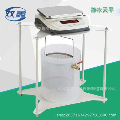 厂家直销 静水天平5kg/0.1g 电子天平 静水力学天平