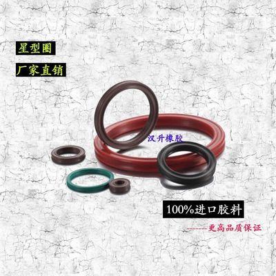 美国杜邦耐高温耐腐蚀丁青氟胶O型圈X星型圈 组合垫圈 橡胶球ED圈