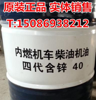 KUNLUN内燃机车柴油机油 四代含锌40火车头燃油 四代含锌柴机油