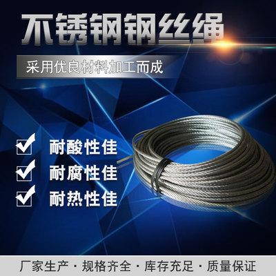 304不锈钢钢丝绳 电镀锌晾衣架不锈钢钢丝绳不锈钢包塑钢丝绳加工