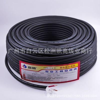 供应RVV护套线 无氧铜 专业喇叭线 功放音箱线 工程线 2.5