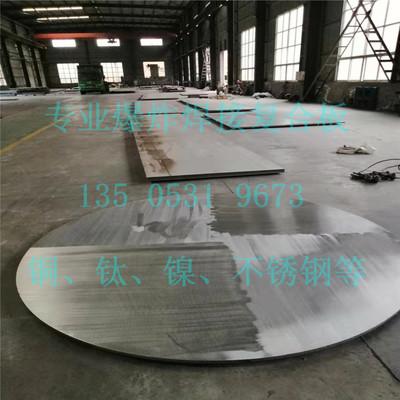 河北爆炸焊 钛钢复合板 铜钢复合板 铝钢复合板 专业爆炸复合金属